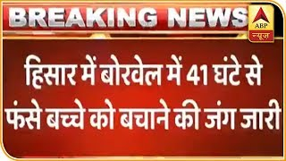 Hisar: Toddler falls into a 70-feet deep borewell, rescue operation underway - ABPNEWSTV