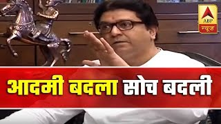 My thoughts changed because Modi changed after becoming PM from being CM: Raj Thackeray - ABPNEWSTV