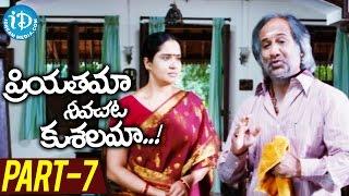 Priyathama Neevachata Kushalama Full Movie Part 7 | Varun Sandesh | Komal Jha | Hasika | Sai Karthik - IDREAMMOVIES