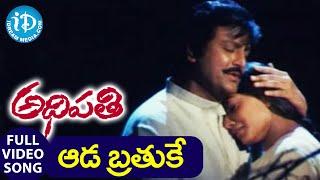 Adhipathi Movie Songs - Aada Bratuke Video Song || Mohan Babu, Preeti Jhangiani || Koti - IDREAMMOVIES