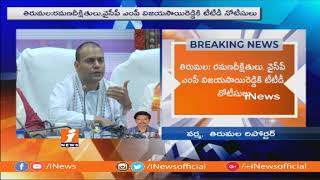 TTD Issue Notices To YCP Vijay Sai Reddy and Ramana Deekshitulu | iNews - INEWS