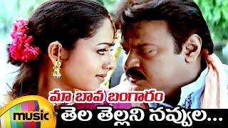 Maa Bava Bangaram Telugu Movie | Tella Tellani Telugu Video Song | Soundarya | Vijayakanth - MANGOMUSIC