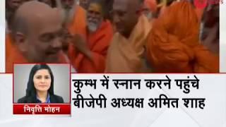 BJP President Amit Shah reaches Kumbh Mela in Prayagraj - ZEENEWS