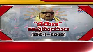 ముగిసిన కరుణానిధి శకం | DMK Chief Karunanidhi Passed Away at Kauvery Hospital | CVR News - CVRNEWSOFFICIAL
