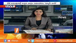 Top Headlines From Today's News Paper | News Watch (08-10-2018) | iNews - INEWS
