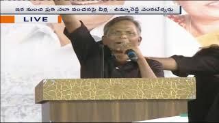 YCP Ex MP Varaprasad Rao Speech at YSRCP Vanchana Pai Garjana | Guntur | iNews - INEWS