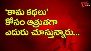 Eesha Rebba Bold Act in Telugu లస్ట్ Stories | కామ కథలు కోసం ఆత్రుతగా ఎదురు చూస్తున్నారు | TeluguOne - TELUGUONE