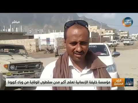 نشرة أخبار السابعة مساء | مؤسسة خليفة الإنسانية تعقم أكبر مدن سقطرى (4 أبريل)