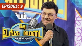 Ithu Unga Medai 02-08-2015 – Vendhar TV Show Episode 09