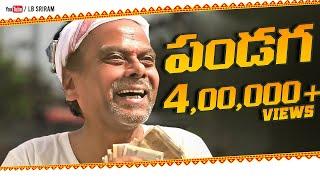 LB Sriram's Panduga పండగ   Latest Telugu Short Film 2017   LB Sriram He'ART' Films - YOUTUBE