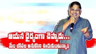 Allu Aravind About Vijay Deverakonda || World Famous Lover Pre Release Event | Vijay Devarakonda - IGTELUGU