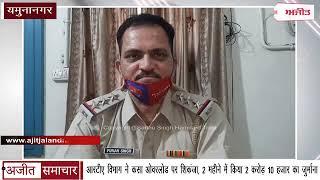 video : Yamunanagar - आरटीए विभाग ने कसा Overload वाहनों पर शिकंजा