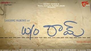 W/o Ram Movie Title Motion Teaser | Manchu Lakshmi - TELUGUONE