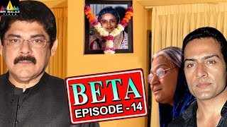 Beta Hindi Serial Episode - 14 | Pankaj Dheer, Mrinal Kulkarni | Sri Balaji Video - SRIBALAJIMOVIES