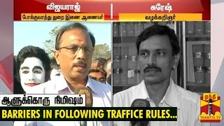 "Aalukkoru Nimisham 14-01-2015 ""Barriers in Following Traffic Rules…"" – Thanthi TV Show"