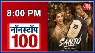 Ranbir And Sonam To Be Back On The Silverscreen Together After 11 Years In 'Sanju' | Nonstop 100 - AAJTAKTV