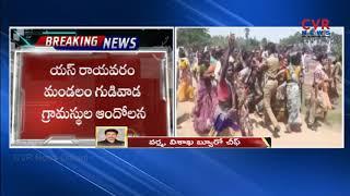 Villagers oppose aqua park at Visakha Dist | Villagers Protest | CVR News - CVRNEWSOFFICIAL