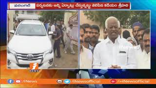 TRS Working President KTR To Tour In Warangal | Kadiyam Srihari Inspects Arrangements | iNews - INEWS
