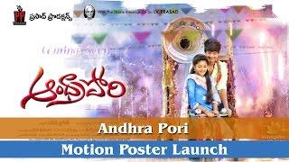 Andhra Pori Motion Poster Launch - IGTELUGU