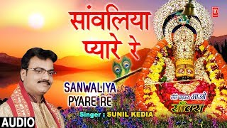 साँवलिया प्यारे रे Sanwaliya Pyare Re I SUNIL KEDIA I Krishna Bhajan I Full Audio Song I we - TSERIESBHAKTI