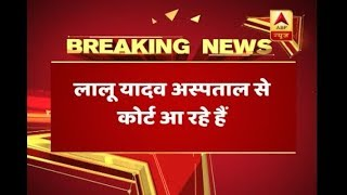 Fodder Scam: Fourth Case: Lalu Prasad Yadav being taken to court from hospital - ABPNEWSTV