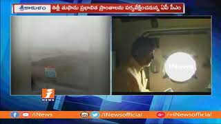 CM Chandrababu Naidu To Conduct Aerial Survey On Titli Affected Areas In Srikakulam | iNews - INEWS