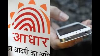 In Graphics: Aadhar mobile number linking deadline extended to March 31st, 2018 - ABPNEWSTV