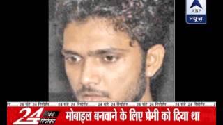 Youth kills girlfriend l  Arrested - ABPNEWSTV