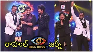 Rahul Sipligunj Journey In Big Boss House | #RahulSipligunj Bigg Boss 3 Telugu Winner - RAJSHRITELUGU