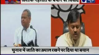 PM Narendra Modi government  made Kovind president because of his caste, Ashok Gehlot - ITVNEWSINDIA