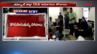 ACB Raids On Commercial Tax Assistant Commissioner Nagendra Prasad House in Kurnool  | CVR News - CVRNEWSOFFICIAL