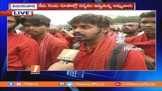 Vijayadashami Festival Celebrations At Indrakeeladri In Vijayawada | iNews - INEWS