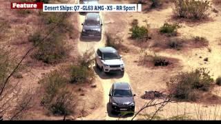 Audi Q7 vs BMW X5 vs Range Rover Sport vs Mercedes-Benz GL 63 AMG - Desert Ships In Rajasthan - Mercedes Videos