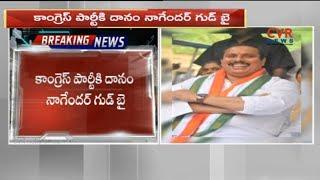 Minister Danam Nagender Says Goodbye to Congress Party | CVR News - CVRNEWSOFFICIAL