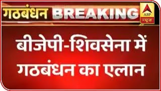 Shiv Sena, BJP Confirm Alliance For Lok Sabha, Assembly Polls | ABP News - ABPNEWSTV