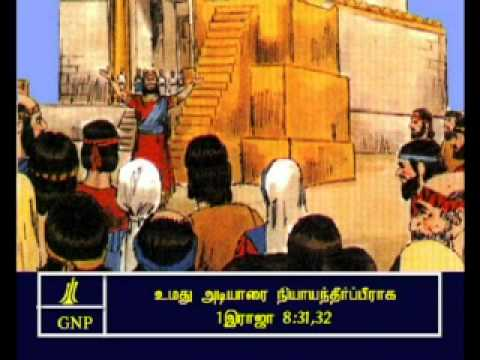 TAMIL BIBLE VIDEO COMMENTARY 1KINGS 8 PART 7