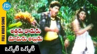 Attaku Koduku Mamaku Alludu Movie Songs || Okkati Okkati Song || Vinod Kumar, Roja || Chakravarthy - IDREAMMOVIES