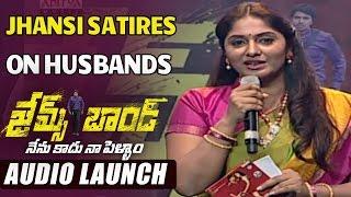 Anchor Jhansi Satires on Husbands At James Bond Audio Launch    Allari Naresh,Sakshi Chowdary - ADITYAMUSIC