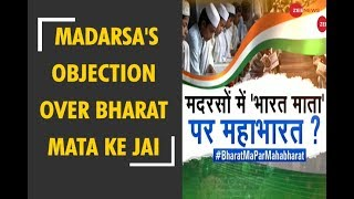 Taal Thok Ke: Why do Madarsa's have objection over Bharat Mata Ke Jai - ZEENEWS