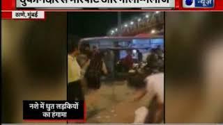 Mumbai: High voltage drama of drunk girls in Thane | शराब पीकर लड़कियों ने किया हंगामा - ITVNEWSINDIA