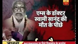 Ghanti Bajao: Why environmentalist GD Agarwal's death being politicized? - ABPNEWSTV
