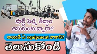 best short film equipment|in telugu |are you want to take a shortfilms please see this video - YOUTUBE