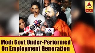 Baba Ramdev says, Modi government under-performed on the matter of employment generation - ABPNEWSTV