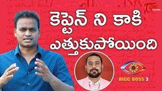 Bigg Boss 3 Telugu | కెప్టెన్ ని కాకి ఎత్తుకుపోయింది | Nutan Naidu Analysis | TeluguOne - TELUGUONE