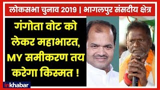 Bhagalpur Lok Sabha Election 2019; गंगोता वोट को लेकर महाभारत माय समीकरण तय करेगा किस्मत - ITVNEWSINDIA