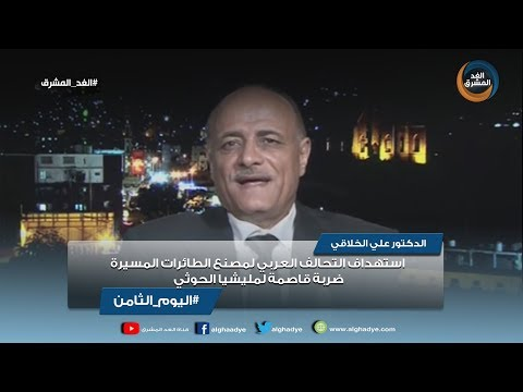 اليوم الثامن | علي الخلاقي: استهداف التحالف لمصنع الطائرات المسيرة ضربة قاصمة لمليشيا الحوثي
