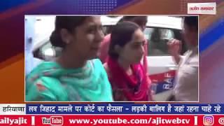 video : लव जिहाद मामले पर कोर्ट का फैसला - लड़की बालिग है जहां रहना चाहे रहे