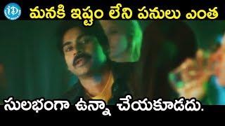 మనకి ఇష్టం లేని పనులు ఎంత సులభంగా ఉన్న చేయకూడదు  - Teen Maar Movie Scenes || Pawan Kalyan ,Trisha. - IDREAMMOVIES