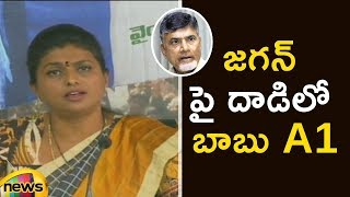 MLA Roja Reveals A1 Accuser In YS Jagan Airport Incident | AP CM Chandrababu Naidu | Mango News - MANGONEWS