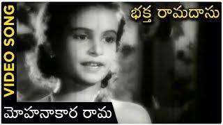 Bhakta Ramadas Songs - Mohanaakara Rama - Chittor V Nagaiah | Classical Hit Songs - RAJSHRITELUGU